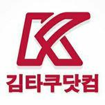김타쿠닷컴