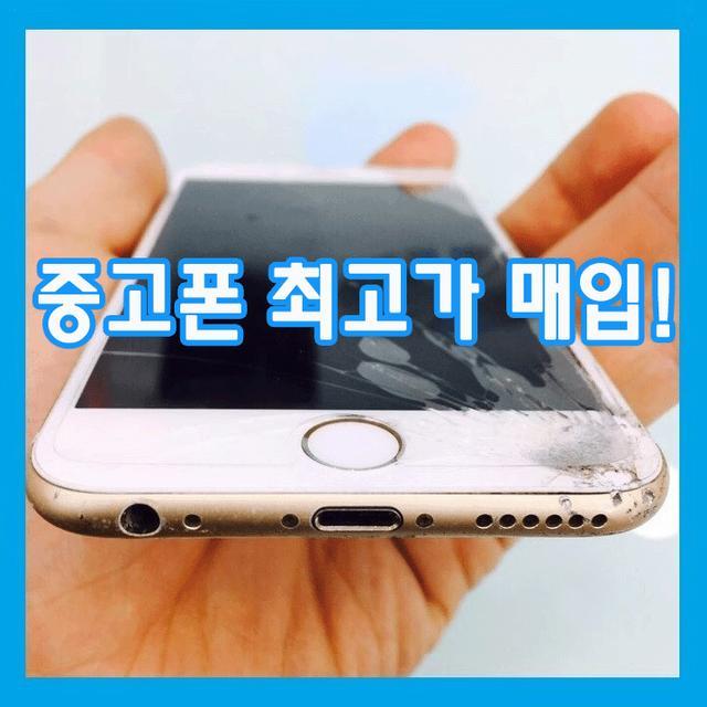 ✔️번장1위✔️ 아이폰,중고폰매입!!-국내최고가-★ - 상품이미지