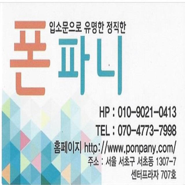 ★★ 중고폰 / 깨진액정 매입전문업체  매입왕국 '폰파니'  ★★ - 상품이미지
