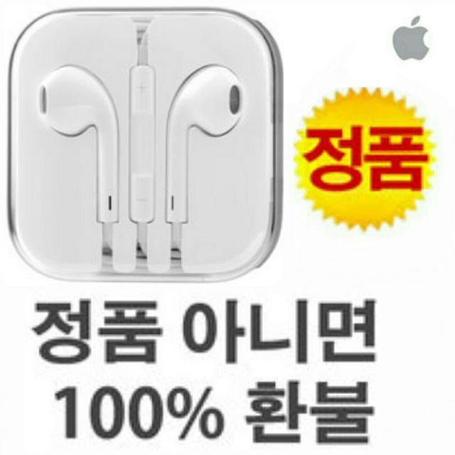 정품확인가능 이어팟 미개봉 새상품 최저가 아이폰 애플 이어폰 케이블☆ - 상품이미지