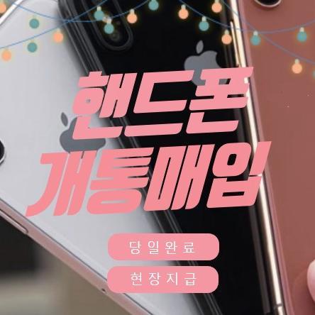 < 가개통폰 아이폰 전문 당일현금매입>♥ - 상품이미지