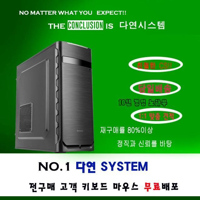 (새제품) i5 7500/GTX1060 배그/오버워치PC - 상품이미지