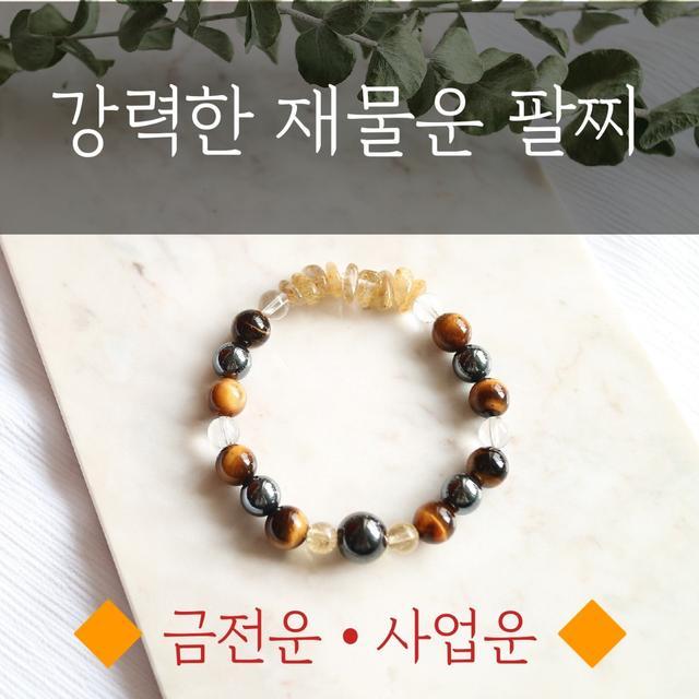강력한 재물운 팔찌 (금전운+사업운) - 상품이미지