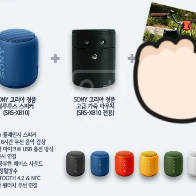 소니 srs-xb10 블루투스스피커  미개봉 가죽파우치 증정 - 상품이미지