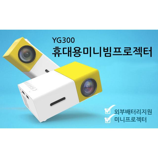 (특가/무료배송)대륙의실수!! yg300 캠핑용 미니 프로젝터 - 상품이미지