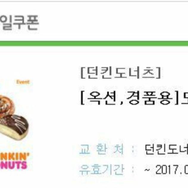 던킨도너츠 도넛3ea - 상품이미지