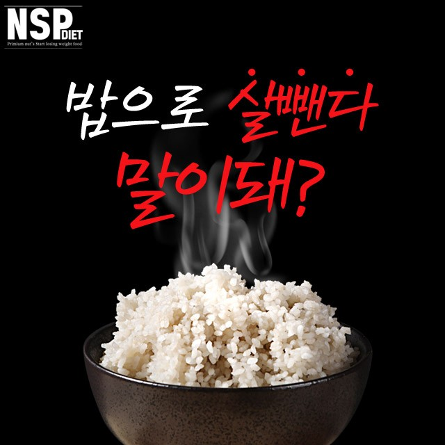 🔥국내최저가!!🔥다이어트 뱃살 저리가 nsp곤약쌀 - 상품이미지