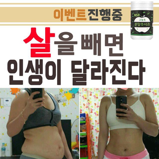 🔥풋사과다이어트🔥체지방분해 디톡스 뱃살제거 고농축풋사과분말 - 상품이미지