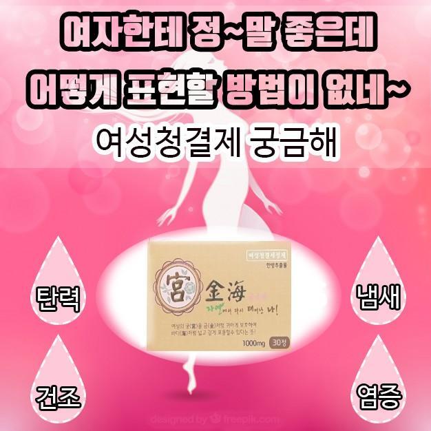 (신제품 인기상승중♡) 여성청결세정제 궁금해 - 상품이미지