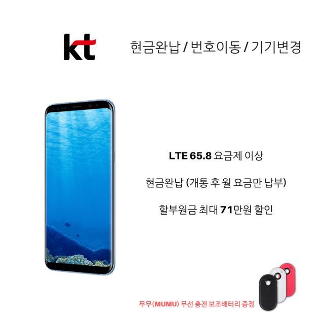 [KT 번이/기변] 갤럭시S8 플러스 128GB [현금완납] - 상품이미지