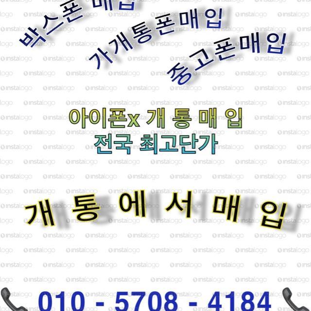 ♥스틱모바일♥-2월24토요일 신규대행/신규개통대납-박스폰/중고폰 매입 - 상품이미지