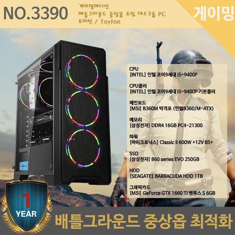[피씨코리아] No.3390 배틀그라운드 중상옵 조립 데스크톱 PC 토이턴 / Toyton [ i5-9400F / 기본쿨러 / B360M / DDR4 16GB / 600W / SSD 250GB / HDD 1TB / GeForce GTX 1660 Ti 6GB / 엔코어 새턴 풀아크릴 ]