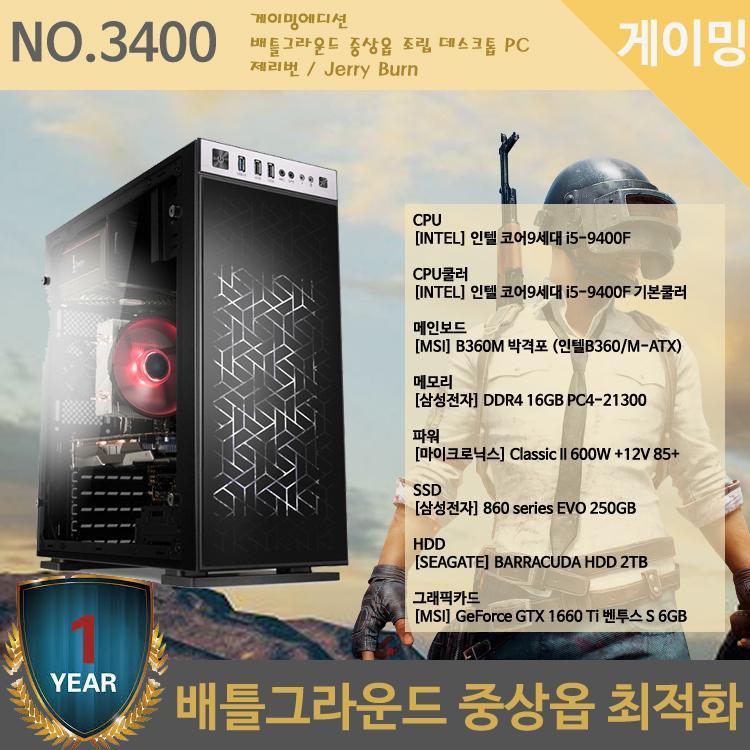 [피씨코리아] No.3400 배틀그라운드 중상옵 조립 데스크톱 PC 제리번 / Jerry Burn [ i5-9400F / 기본쿨러 / B360M / DDR4 16GB / 600W / SSD 250GB / HDD 2TB / GeForce GTX 1660 Ti 6GB / 아쿠아 3.0강화 미들타워 ]
