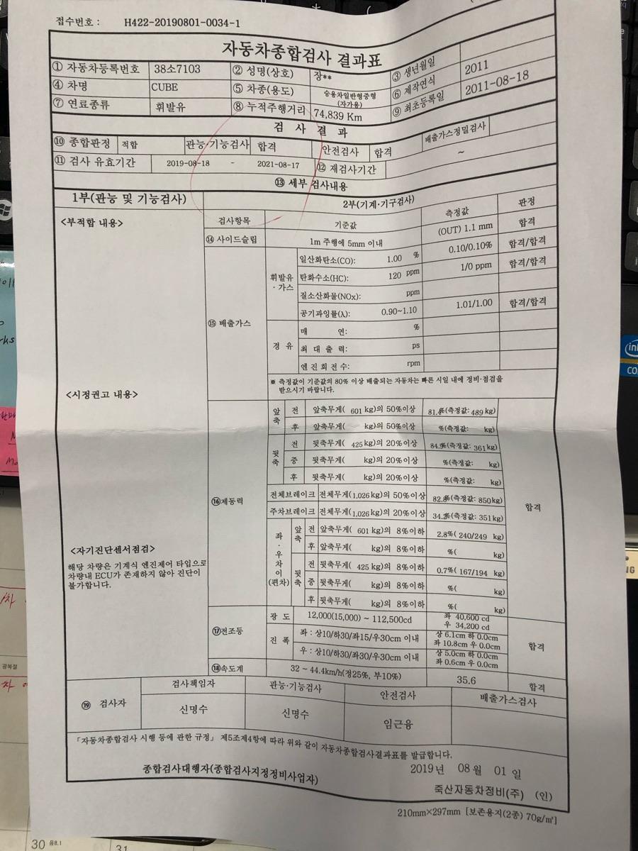 닛산큐브판매 - 6