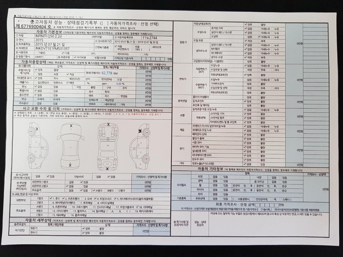 INFINITI (인피니티)Q50 2.2d 프리미엄 풀옵 - 6