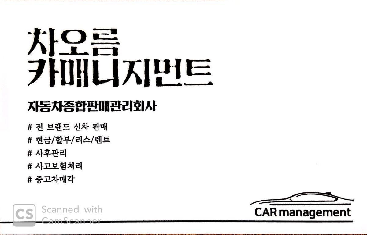 ★신차 리스/할부/장기렌트 종합판매관리사 차오름 이종혁 매니저입니다 - 0