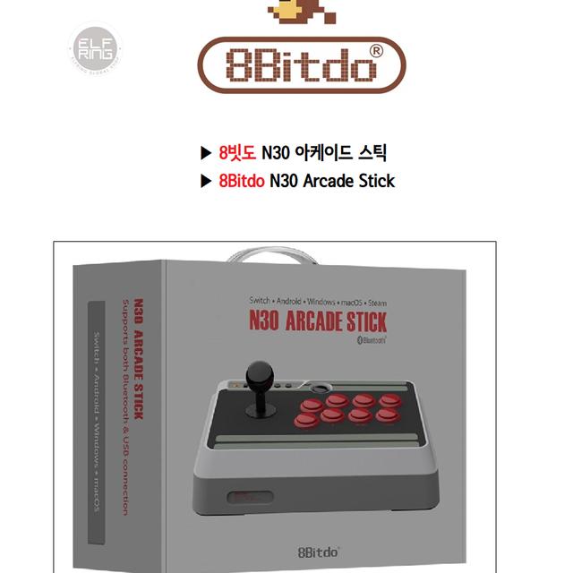 8빗도 N30 아케이드 스틱 8Bitdo N30 Arcade Stick