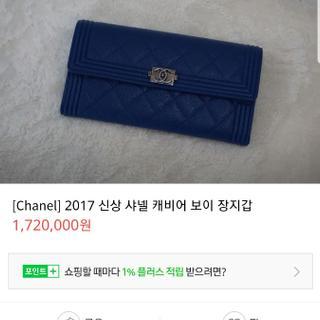 0b0c06a7c00 샤넬플랩장지갑' 상품(중고/신상품) 검색결과 | 번개장터 - 1위 모바일 ...